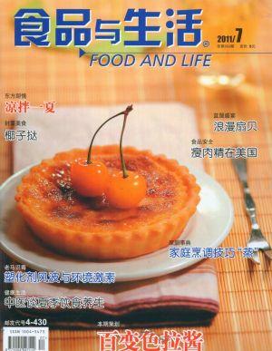 食品与生活2011年7月期