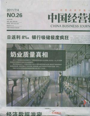 中国经营报2011年7月第2期