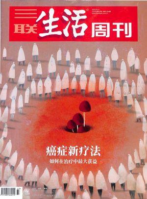 三�生活周刊2021年9月第2期