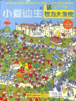 小�鄣仙�2021年9月第2期