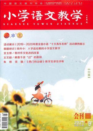 小�W�Z文◆教�W��刊版2021年9月期