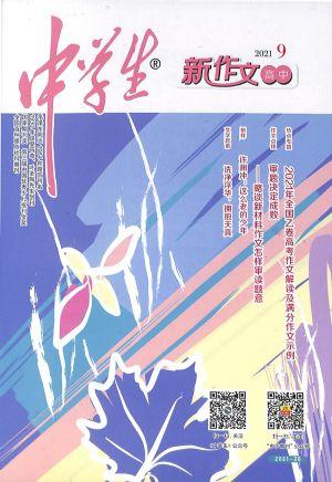 中�W生新作文高中版2021年9月期