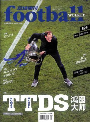 足球周刊2021年9月第1期