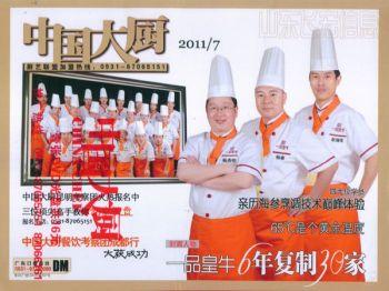 中国大厨2011年7月期