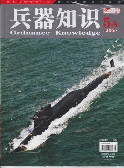 兵器知识2009年4月