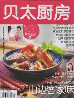贝太厨房2009年5月刊