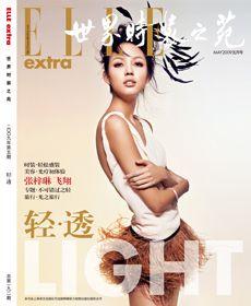 elle世界时装之苑2009年5月刊