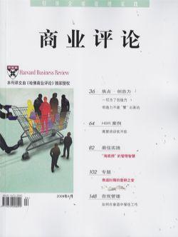 哈佛商业评论2009年4月