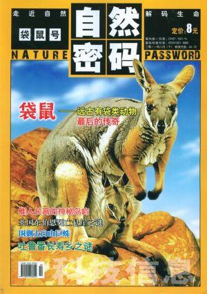 自然密码2011年8月期