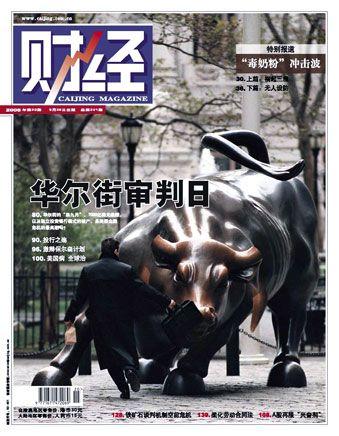 财经2008年第20期 总第221期