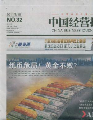 中国经营报2011年8月第3期