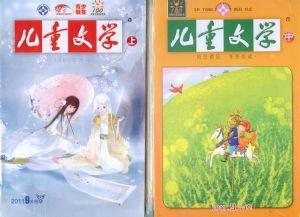 儿童文学(上中下)2011年9月期