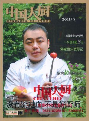 中国大厨2011年9月期