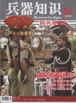 兵器知识2009年5月