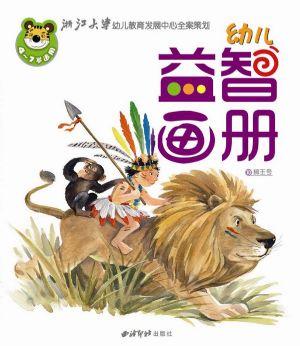 幼儿益智画册(综合版+绘本版)2011年10月期