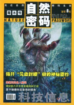 自然密码2011年9月期