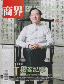商界2009年5月