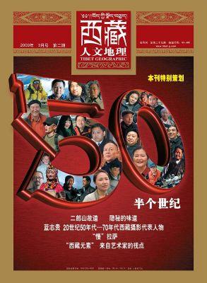 西藏人文地理2009年2期
