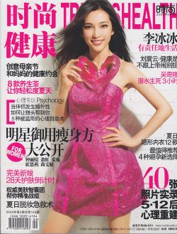 时尚健康2009年5月