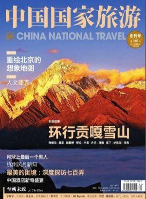 中国国家旅游2011年9月期