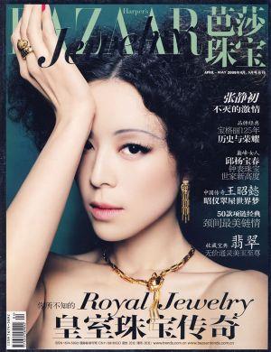 芭莎珠宝2009年4月、5月号合刊 总第2期