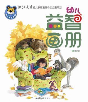 幼儿益智画册(综合版+绘本版)2011年11月期