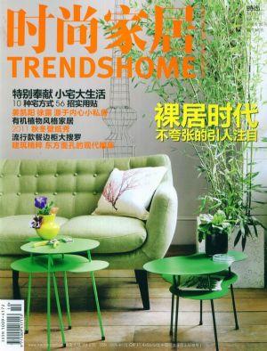 时尚家居2011年8月期封面图片-杂志铺zazhipu.com-的