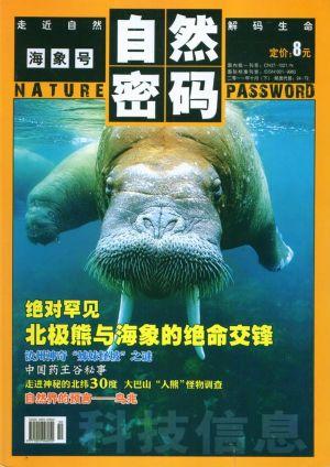 自然密码2011年10月期