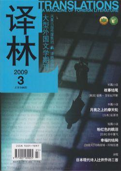 译林2009年3期