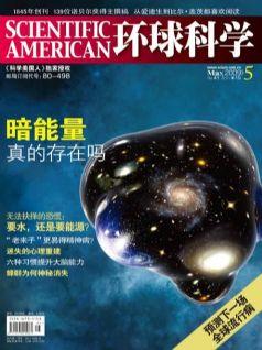 环球科学2009年5月刊