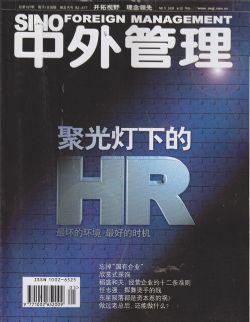 中外管理2009年5月刊