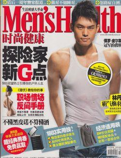 时尚健康男士2009年5月