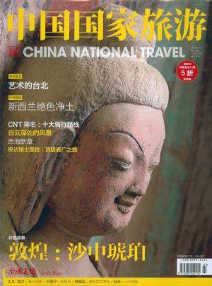 中国国家旅游2011年11月期