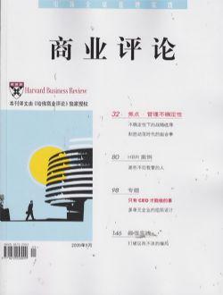哈佛商业评论2009年5月