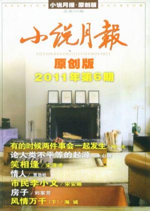 小说月报原创版2011年6期