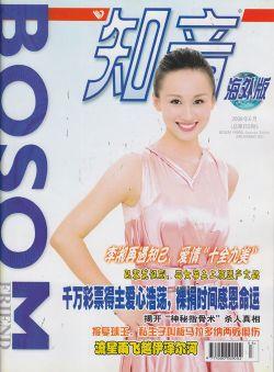 知音海外版2009年5月