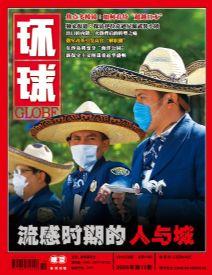 环球杂志2009010期封面
