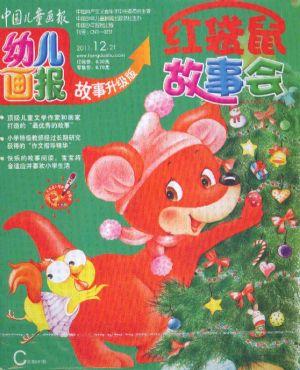 红袋鼠故事会(小学版)2011年12月期
