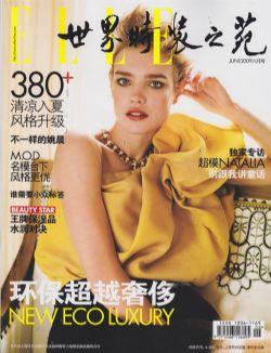 世界时装之苑2009年6月刊