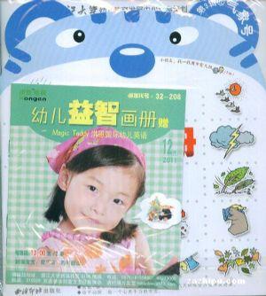 幼儿益智画册(综合版+游戏版)2011年12月期