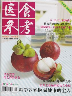 医食参考2009年5月刊