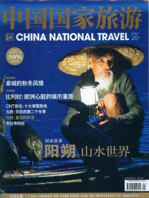 中国国家旅游2011年12月期