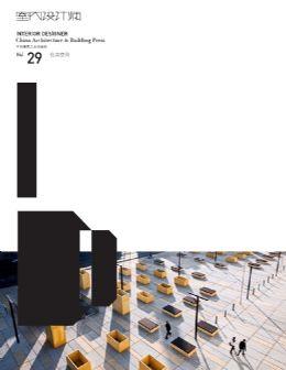 室内设计师2011年杂志封面