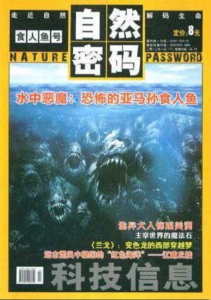 自然密码2012年1月期
