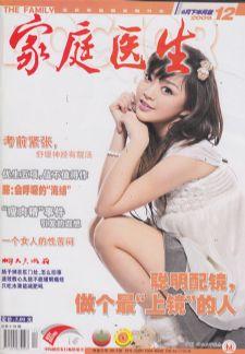 家庭医生2009年6月刊
