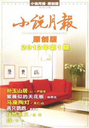 小说月报原创版2012年1期