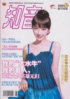 知音2009年6月刊