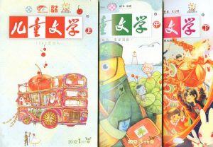 儿童文学(上中下)2012年1月期