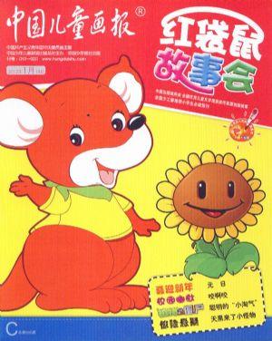 红袋鼠故事会(小学版)2012年1月期