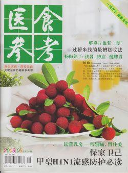医食参考2009年6月刊